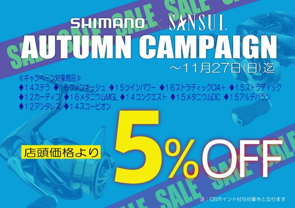 20161101_shimano_sale_web