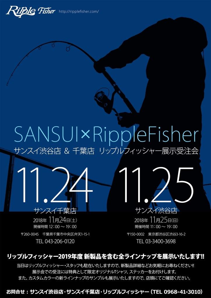 sansui2018.11-02